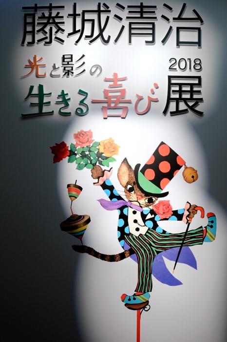2020 藤城 清治 展覧 会